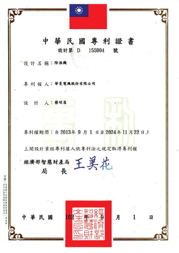 中華民國除濕機專利證書-01