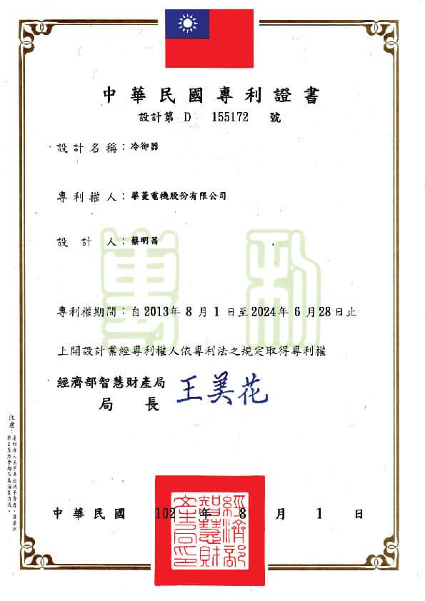 專利證書-冷卻器-01