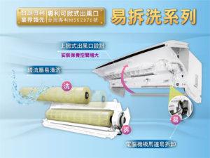 「不只舒適,更要潔淨」,華菱易拆洗冷氣給家人最舒適的空間