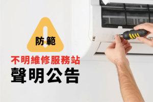 防範不明維修服務站聲明公告