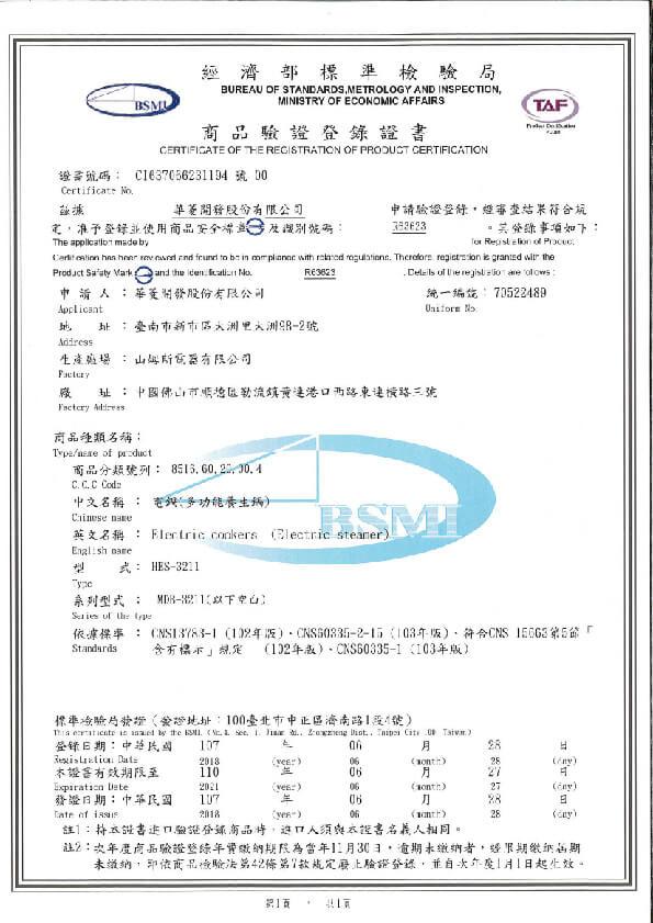 電蒸鍋HES-3211驗證登錄證書-01
