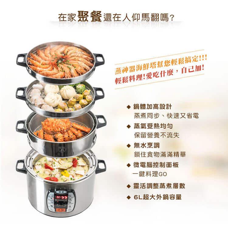 蒸氣火鍋功能